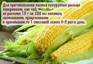 Настой кукурузных рылец