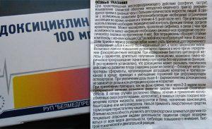 Особые указания к Доксициклину
