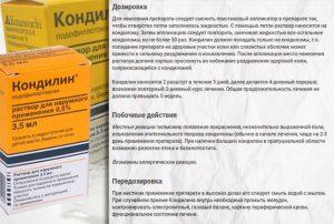 Применение средства Кондилин