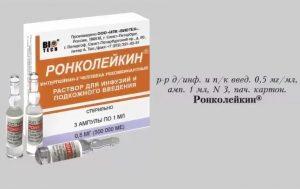 Раствор Ронколейкин