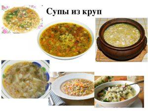 Супы из круп