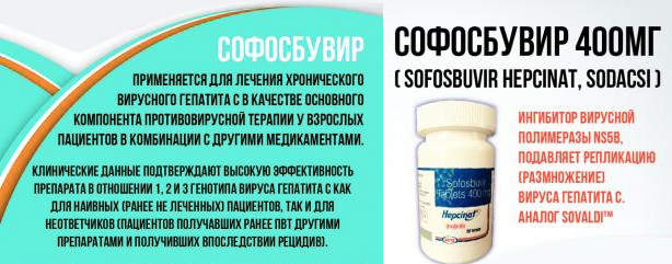 Эффективные препараты от гепатита с