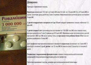 Дозировка Ровамицина