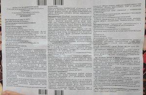 Инструкция к Метронидазолу
