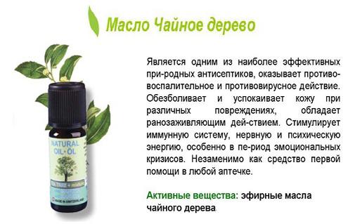 Лечение чесотки маслами: виды, применение