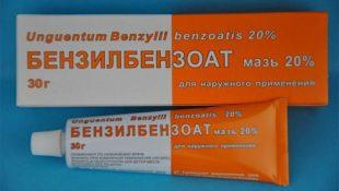 Мазь Бензилбензоат