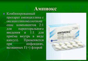 Препарат Ампиокс