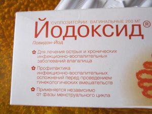 Суппозитории Йодоксид