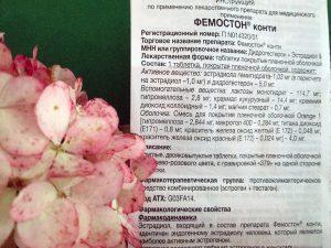 Состав препарата Фемостон