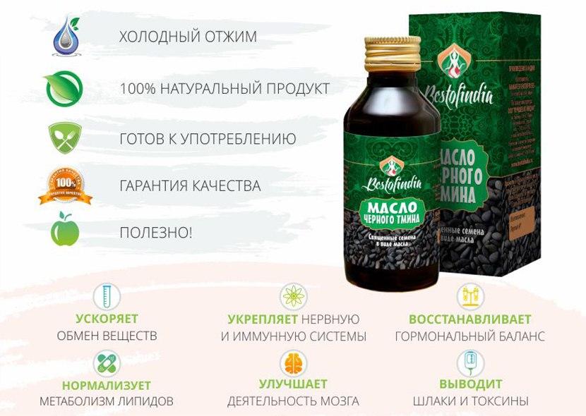 Масло черного тмина при гипертонии как применять ...