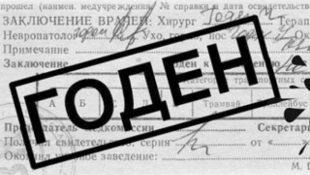 """Категория в армии """"Годен"""""""