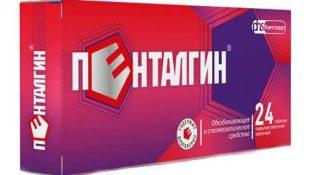 Препарат Пенталгин