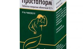 Простанорм