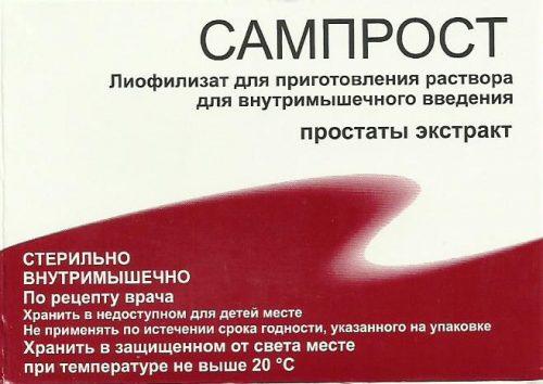 Препарат Сампрост