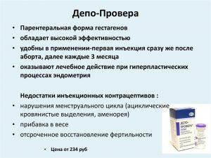 Свойства препарата Депо-Провера