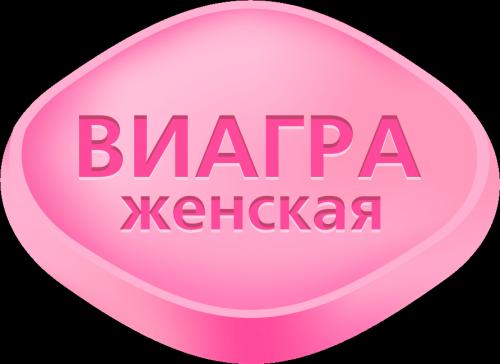 Женская Виагра