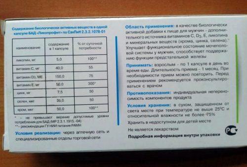 Инструкция препарата Ликопрофит