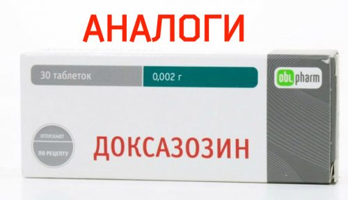Аналоги препарата Доксазозин