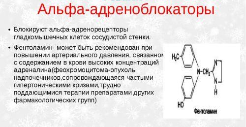Блокаторы альфа-адренорецепторов