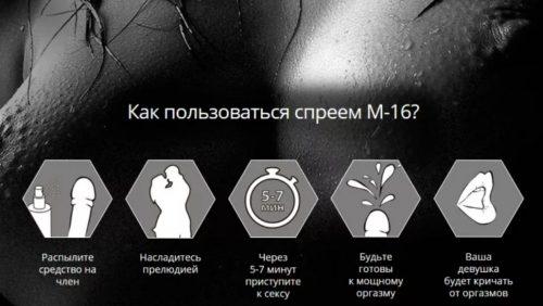 Инструкция по применению средства для потенции М-16
