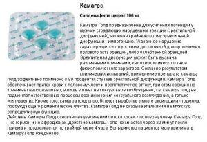 Фармакологические свойства препарата Камагра