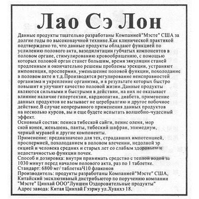 Инструкция препарата Лао Сэ Лон