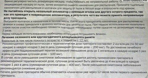 Инструкция препарата Регулон