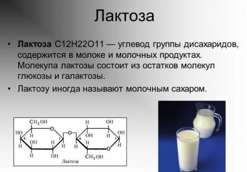 Лактоза