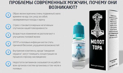 Схема приема препарата Молот Тора