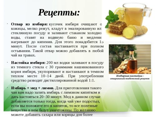 Рецепты из имбиря