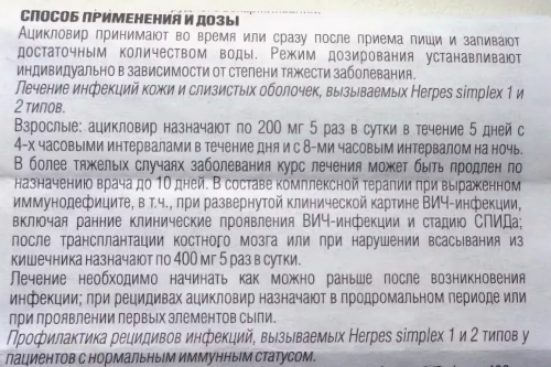 Инструкция препарата Ацикловир