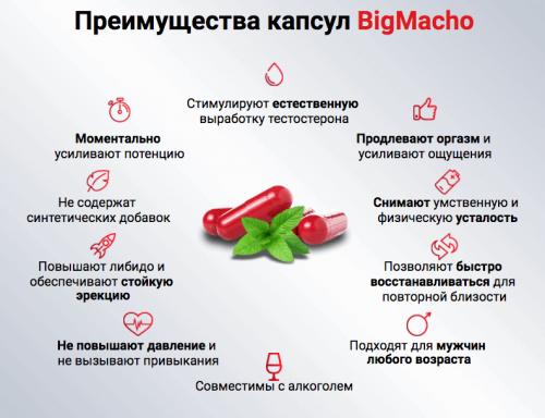 Положительное действие Big Macho