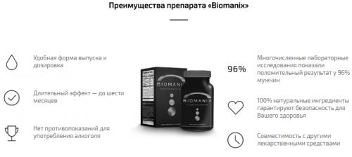 Преимущества препарата Biomanix