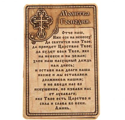 Церковная молитва