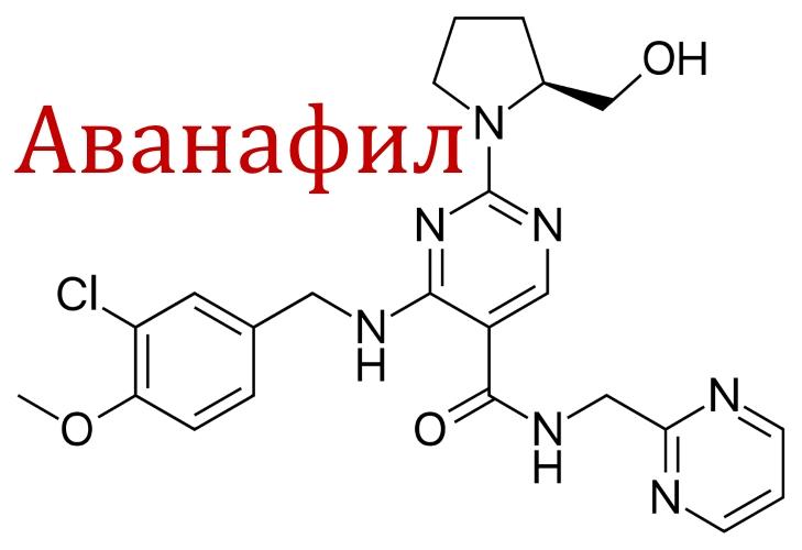 Формула Аванафила
