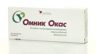 Лечение препаратом Омник Окас