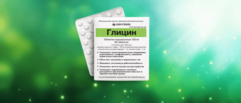 Глицин для потенции - Лечение потнеции