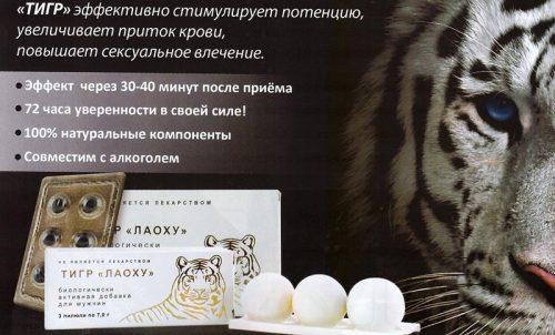Особенности пилюль Тигр Лаоху