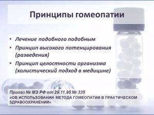 Лечение молочницы гомеопатией у женщин