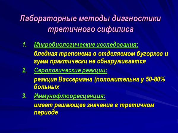 Третичный сифилис: причины, симптомы, лечение, диагностика
